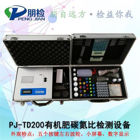 PJ-TD200有机肥碳氮比检测设备